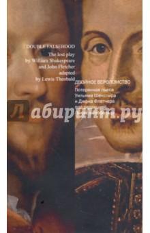 Двойное вероломство. Потерянная пьеса Шекспира и Джона ФлетчераБилингвы (английский язык)<br>Настоящее билингвальное издание впервые представляет русскому читателю пьесу Двойное вероломство, или Влюбленные в беде, предположительно написанную в 1612-1613 гг. У. Шекспиром в соавторстве с Д. Флетчером на основе истории Карденьо из Дон Кихота Сервантеса. Оригинальная рукопись была утрачена в пожаре, а текст, приводимый в настоящем издании, был подготовлен в 1727 г. шекспироведом Льюисом Теобальдом.<br>