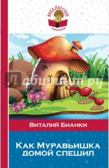 Как Муравьишка домой спешилСказки отечественных писателей<br>В книгу включены рассказы и сказки о животных В. Бианки, которые входят в обязательную программу по литературе в начальной школе.<br>Для младшего школьного возраста.<br>