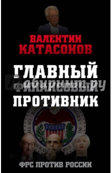 Главный финансовый противник. ФРС против РоссииПолитика<br>Знаменитый российский ученый-экономист Валентин Катасонов уверен: санкции Запада против России это очередной эпизод вечной экономической войны цивилизаций, где главная военная сила - американский доллар. А управляет этим оружием созданное еще 1913 году ФРС (Федеральная резервная система) - независимое федеральное агентство правительства США, которое одновременно является центром национальной эмиссии и центром эмиссии мировой резервной валюты. Автор показывает, как зеленый из простого платежного средства превратился в мощнейшее средство финансового воздействия в арсенале США на другие страны мира, в т.ч. и на Россию.<br>