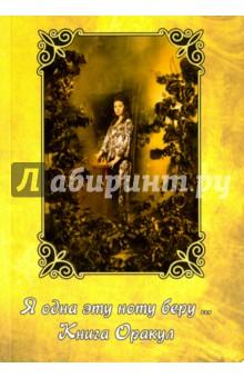 Я одна эту ноту беру… Книга ОракулМагия и колдовство<br>Уникальная книга потомственной практикующей ведьмы, шкатулка тайн в лирике. С помощью этой книги можно предсказывать, привораживать и не только. Книга накапливает силу с годами. Если она попала к вам в руки, значит книга выбрала вас для мистических откровений.<br>