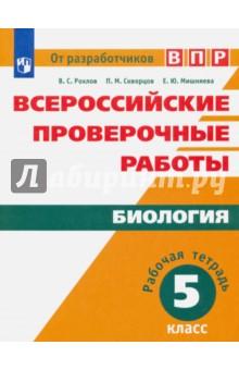 Всероссийские проверочные работы. Биология. 5 класс. Рабочая тетрадь