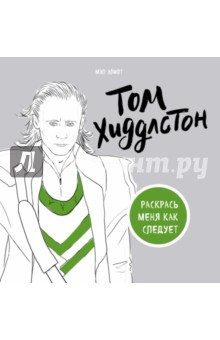 Том ХиддлстонКниги для творчества<br>В ожидании нового Тора пересматриваете фильмы с Томом Хиддлстоном? Благодаря нашей раскраске вы сможете нарисовать свой собственный комикс с Локи! <br>Предлагаем раскрасить Тома в ваши любимые цвета, придумать интерьер и даже добавить других героев. Делайте со своим кумиром все, что придет в голову!<br>