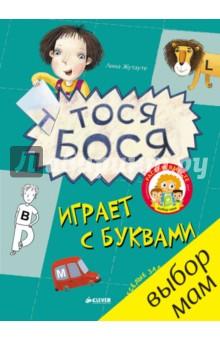 Тося-Бося играет с буквами
