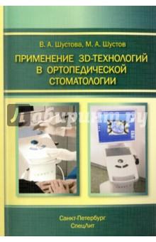 Применение 3D-технологий в ортопедической стоматологииСтоматология<br>В издании рассмотрены современные прогрессивные методы получения зубных протезов с использованием 3D-технологий. Подробно и систематически изложены технические и методические сведения, необходимые для освоения и последующего применения технологии трехмерной печати зубных протезов в практике стоматологических клиник и стоматологических научно-практических центров. Процесс зубопротезирования с применением 3D-технологий сводится к бесконтактному созданию объемной копии полости рта пациента (сканированию), компьютерному моделированию будущего зубного протеза и последующей 3D-печати самого протеза. Процесс протезирования занимает считанные часы. В монографии подробно рассмотрена классификация методов 3D-печати, их достоинства и недостатки, особенности практического применения. Приведен анализ свойств и характеристик основных и вспомогательных расходных материалов для трехмерной печати. Дана классификация и развернутая характеристика технических средств, применяемых для получения трехмерного изображения полости рта пациента (томографов, сканеров и т. п.). Описаны технологии формирования 3D -объектов с использованием фрезерно-станочных технологий, установок газовой, плазменной, гидроабразивной, лазерной резки исходного материала. Систематизированы сведения по средствам отображения и принтерам для 3D-печати. Подробно рассмотрены вопросы программного сопровождения процесса 3D-печати, пакеты прикладных программ. Изложены в примерах процессы автоматизированной организации работ для изготовления зубных протезов, а также практические приемы применения 3D-печати в ортопедической стоматологии.<br>Монография предназначена для специалистов в области ортопедической стоматологии, интересующихся технологией 3D-протезирования.<br>
