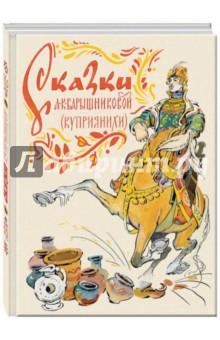 Сказки А. К. Барышниковой (Куприянихи) фото