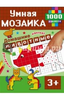 Домашние животныеРаскраски с играми и заданиями<br>Раскраска-мозаика Домашние животные - это полезная и интересная развивающая игра для вашего малыша. Картинки раскраски-мозаики разделены на квадратики и напоминают пиксельные изображения. Аккуратно раскрашивая каждый квадратик и подбирая нужные наклейки, ребёнок получит объёмные изображения животных. Раскраска-мозаика поможет малышу проявить свои творческие способности, развить мелкую моторику и пространственное мышление, научит внимательности и усидчивости.<br>Для дошкольного возраста.<br>