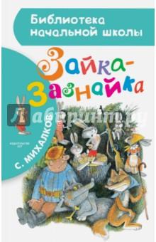 Зайка-ЗазнайкаСказки отечественных писателей<br>Весёлая и поучительная сказка С. Михалкова Зайка-Зазнайка (1951 г.) - это кладезь мудрости и смекалки. Многие знают её по мультфильму, но история, написанная автором не менее интересна. Заяц, который всю жизнь бегал от Волка и Лисы, совершенно случайно нашёл ружьё! Казалось бы, теперь жизнь его должна измениться, но не тут-то было… Сказка Зайка-Зазнайка показывает, что не стоит забывать старых друзей и зазнаваться, обладая тем, чего нет у других. Рисунки народного художника России В.А. Чижикова.<br>Для младшего школьного возраста.<br>