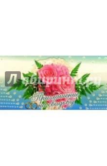 5Т-055/Приглашение на свадьбу/открытка вырубка дво