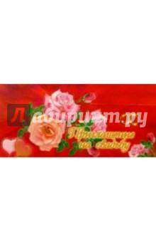 5Т-056/Приглашение на свадьбу/открытка-вырубка двойная