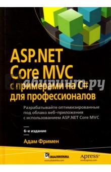 ASP.NET Core MVC с примерами на C# для профессионаловПрограммирование<br>В книге объясняется, как эффективно применять новые возможности инфраструктуры модель-представление-контроллер (MVC), обновленной до версии ASP.NET Core MVC. Теперь вы сможете создавать более экономные, оптимизированные под облако и готовые к функционированию на мобильных устройствах приложения для платформы .NET. Книга предоставляет детальное описание того, как вписать новую функциональность в существующий контекст разработки.<br>Инфраструктура ASP.NET Core MVC - это самая последняя ступень развития веб-платформы ASP.NET производства Microsoft, построенная на совершенно новом фундаменте. Она олицетворяет коренное изменение в том, как Microsoft конструирует и развертывает инфраструктуры для разработки веб-приложений, и свободна от унаследованных технологий, подобных Web Forms. Платформа ASP.NET Core MVC предлагает независимую от хоста инфраструктуру и высокопродуктивную модель программирования, которая способствует построению более чистой кодовой архитектуры, разработке через тестирование и значительной расширяемости.<br>Новое 6-е издание этой лидирующей на рынке книги следует тому же формату и стилю подачи материала, которым отличались популярные предыдущие издания, но повсеместно обновлено с учетом выпуска ASP.NET Core MVC. Адам Фримен, автор многочисленных бестселлеров, тщательно пересмотрел книгу, чтобы показать, как извлечь максимум из ASP.NET Core MVC.<br>Он представляет полностью работающий учебный пример функционирующего приложения ASP.NET MVC, который вы сможете использовать в качестве шаблона для собственных проектов. Вы начнете с азов и постепенно доберетесь до описания более сложных средств.<br>Благодаря этой книге, вы освоите следующие темы:<br>- Обретете глубокое понимание архитектуры ASP.NET Core MVC<br>- Изучите инфраструктуру ASP.NET Core MVC как единое целое<br>- Увидите в действии инфраструктуру MVC и разработку через тестирование<br>- Узнаете новые возможности ASP.NET Core M