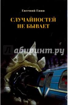 Случайностей не бываетМистическая отечественная фантастика<br>В метро нужно заходить осторожно, а то совпадет пара обстоятельств, и ваш вагон с красной, Сокольнической ветки переедет на Черную ветку метрополитена, которая тоже в Москве, но не совсем, и не только для людей. Если очень не повезет, то в первую же рабочую смену специалиста по обеспеченью случайностей вам придется спасать Москву, для чего сначала придется спасти себя, красивую девушку и парочку чертей от зомби, гигантских мертвых проходчиков, русалок в затопленных тоннелях метро и от простых пассажиров - москвичей. Хорошо еще, что по метро курсируют поезда-призраки, те, что проходят по станциям, не останавливаясь. Но плохо, когда такой поезд вместе с тобой пожирает призрак червя-мутанта Олгой-Хорхоя, который до того, как стать призраком, под руководством тов. Ягоды и тов. Кагановича прорыл в 1935 г. кольцевую линию московского метрополитена. Ну а корень зла найдется на Охотном ряду, что мало кого в современной России удивит.<br>