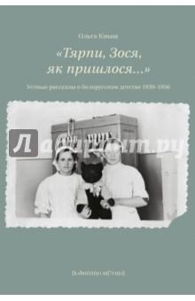 Тярпи, Зося, як пришлося…. Устные рассказы о белорусском детстве 1939-1956 гг.Мемуары<br>Эта книга не является ни обвинением, ни исповедью. Это только попытка рассказать о тех поколениях, которых подмяла Советская власть. О тех, кто стал ее жертвой, даже если спасся от пули, не умер от голода и не сгинул в тюрьме.<br>Составитель: Мельников А.<br>