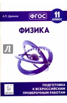 Физика. 11 класс. Подготовка к всероссийским проверочным работам. ФГОСФизика. Астрономия (10-11 классы)<br>Пособие содержит необходимый материал для подготовки к всероссийской проверочной работе по физике в 11-м классе. Приведено описание демонстрационной версии работы, 6 авторских учебно-тренировочных вариантов, соответствующих образцу и кодификатору всероссийской проверочной работы в 11-м классе, представленным на сайте www.fipi.ru/vpr. К одному варианту работы и некоторым задачам сборника приведены пошаговые решения и методические указания, ко всем вариантам и задачам - ответы. Пособие будет полезно для учителей, учащихся 11-х классов и их родителей.<br>