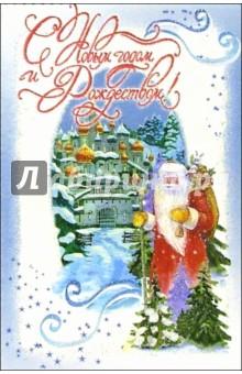 6Т-572/Новый год и Рождество/открытка-вырубка