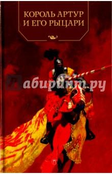 Король Артур и его рыцариЭпос и фольклор<br>Книгу составили легенды о короле бриттов Артуре и рыцарях Круглого стола. Сочетание древнейших мифологических верований, исторических реалий и литературной фантазии обеспечило этим текстам долгую жизнь. И поныне трудно не удивиться, следя за приключениями рыцарей и их подвигами, за вмешательством чудесных сил и одолением козней злых волшебников.<br>В пересказе А. П. Ефремова.<br>