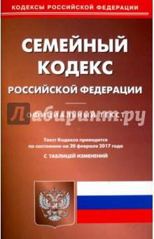 Семейный кодекс Российской Федерации по состоянию на 20.02.17 г