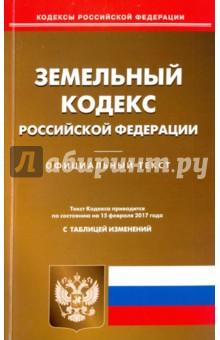 Земельный кодекс Российской Федерации по состоянию на 15.02.17 г