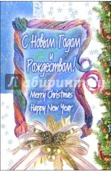 6Т-578/Новый год и Рождество/открытка-вырубка