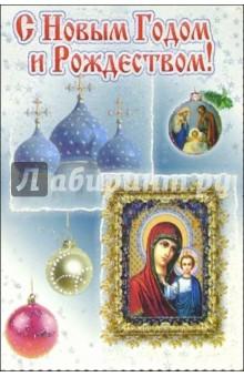 6Т-580/Новый год и Рождество/открытка вырубка