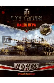 Раскраска World of Tanks. Премиум-танки СССР (с наклейками)Раскраски с играми и заданиями<br>Внутри этой книги вы найдёте потрясающие сцены для раскрашивания из популярной онлайн-игры World of Tanks, посвящённые премиум-технике СССР, а также интересные факты о ней. В качестве приятного бонуса - наклейки!<br>Для младшего школьного возраста.<br>