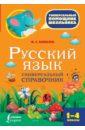 Алексеев Филипп Сергеевич Русский язык. 1-4 классы. Универсальный справочник