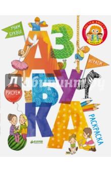 Азбука. Рисуем, играем, учим буквыЗнакомство с буквами. Азбуки<br>Эта увлекательная азбука-раскраска поможет малышу весело и быстро выучить буквы. Рассматривайте картинки, ищите предметы на определённую букву, раскрашивайте, выполняйте интересные задания и учитесь писать.<br>