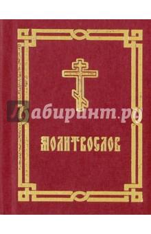 Молитвослов краткийБогослужебная литература<br>Молитвослов краткий.<br>Мини-формат, с ляссе.<br>