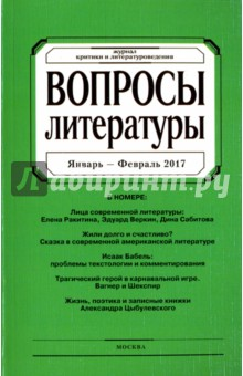 Журнал Вопросы Литературы № 1. 2017