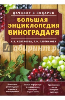 Большая энциклопедия виноградаряОвощи, фрукты, ягоды<br>Урожайный виноградник на дачном участке не миф, а реальность даже в регионах с неблагоприятным климатом. Все, что необходимо знать для успешного выращивания винограда и получения в срок зрелых ягод - в этой большой энциклопедии. Рекомендации опытных практиков от выбора сорта для любого региона и установки шпалер до сбора и переработки урожая помогут всем разумным дачникам победить погодные условия и порадовать своих близких в конце сезона вкусными и ароматными гроздьями. Благодаря этой книге все получится даже у начинающего виноградаря!<br>