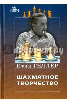 Шахматное творчествоШахматы. Шашки<br>Ефим Петрович Геллер - одна из ключевых фигур шахматной сцены второй половины ХХ века. На протяжении нескольких десятилетий он входил в число ведущих гроссмейстеров мира, шесть раз выступал в соревнованиях претендентов за мировую корону, семь раз становился олимпийским чемпионом, дважды - чемпионом СССР. <br>Непререкаемый авторитет Геллера-исследователя признавали все чемпионы мира, начиная с Эйве. Многие из его идей не утратили значения и в наши дни, современные игроки используют их в своей практике. Перед Вами - наиболее полное собрание партий выдающегося шахматиста с его авторскими комментариями. Многие поединки (а всего их 135!) никогда ранее не публиковались в отечественной литературе. Курсивом даны примечания спец.редактора, международного мастера Максима Ноткина, с уточнениями оценок и вариантов, найденными при помощи современных компьютерных программ. <br>Нет сомнений, что изучение творчества выдающегося гроссмейстера поможет широкому кругу читателей существенно повысить уровень игры и получить истинное удовольствие от блистательных партий.<br>