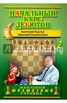 Начальный курс шахматных дебютов. Закрытые, полузакрытые и фланговые дебюты. Книга 2Шахматная школа для детей<br>В самом начале нашего знакомства с шахматами мы осознаем, сколь многое зависит от первых ходов. Уже в ранней стадии партии оба игрока имеют огромное количество возможностей - голова идет кругом! Как не сбиться с пути неопытному шахматисту, как не сесть на мель при выходе из родной гавани, на какие маяки держать курс?<br>Для среднего и старшего школьного возраста.<br>