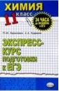Химия 11кл [Экспресс-курс подг.  ...