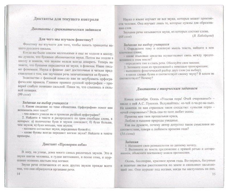 Контрольные и проверочные работы по русскому языку 5