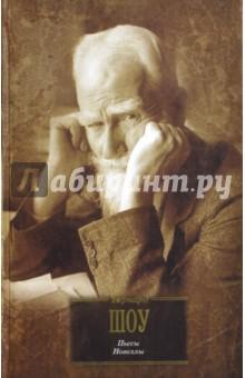 Пьесы. НовеллыЗарубежная драматургия<br>В книге представлены наиболее известные произведения классика английской и мировой литературы Джорджа Бернарда Шоу.<br>