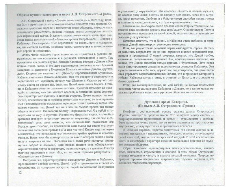 Русской класс литературы по решебник 2