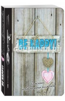 Блокнот Be Happy!, А5+Блокноты большие нелинованные<br>Серия блокнотов с невероятным контентом! Чистые листы для письма - это слишком скучно для настоящих творческих людей, пишите на разливах заката солнца, на каплях росы, на лепестках роз, а может быть за этими мазками вы увидите свою картину дня. Даже номера страничек в блокнотах написаны от руки. Они сделаны с любовью, настроением и вдохновением.<br>Новые яркие обложки!<br>7-е издание.<br>