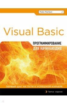 Программирование на Visual Basic для начинающихПрограммирование<br>В этой книге содержится полная пошаговая инструкция для тех, кто решил начать самостоятельное изучение языка Visual Basic. При помощи наглядных примеров и понятных разъяснений автор показывает, как, не тратя лишнего времени и сил, освоить азы программирования на Vusial Basic и начать разработку собственных Windows-приложений в среде Vusial Studio.<br>
