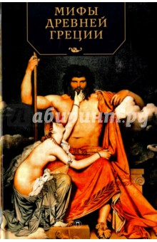 Мифы Древней ГрецииЭпос и фольклор<br>Античные мифы и легенды остаются кладезем самых невероятных и интригующих сюжетов. В книге собраны рассказы о наиболее значимых олимпийских богах и ярких героях Древней Греции.<br>В пересказе Н.А. Куна.<br>