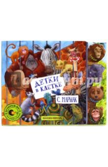Детки в клеткеСтихи и загадки для малышей<br>Осторожно, эта книга рычит!<br>А еще трубит по-слоновьи, ревет по-медвежьи и лопочет по-обезьяньи. Это настоящий интерактивный зоопарк со стихами и картинками!<br>Вокруг знаменитых стихотворений Самуила Маршака тут затеяли шумную и веселую игру: можно сравнивать взрослых зверей и малышей, угадывать, где чей голос, чьи полоски и пятнышки, крылья и коготки. Под мордочками зверей спрятаны кнопки модуля: ребенок сможет нажимать на них и слушать голоса животных, очень выразительные и узнаваемые - и совсем нестрашные! <br>Для детей 3-5 лет.<br>