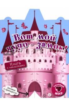 Розовый мир. Вот мой чудо-замок!Другое<br>В розовой-розовой стране, на розовой-розовой скале, в розовом-розовом замке...<br>Что же там? Целая книжка веселых заданий, милых картинок и ярких наклеек! Почувствуй себя маленькой принцессой!<br>Для детей 4-6 лет.<br>