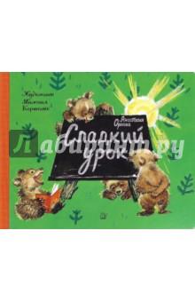 Сладкий урокСтихи и загадки для малышей<br>Добро пожаловать в лесную школу! Учиться здесь одно удовольствие - даже в солнечный весенний денек. Энергичные, ритмичные и остроумные стихи Анастасии Орловой как нельзя лучше подходят к нежным и забавным иллюстрациям Михаила Карпенко. <br>Книжка удобного формата, с плотными картонными страничками, детальным тиснением на обложке и аккуратным тканевым корешком - прекрасный подарок и надежный друг для самых маленьких читателей.<br>Для детей 2-4 лет.<br>