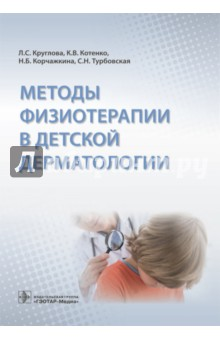 Методы физиотерапии в детской дерматологииКожные и венерические болезни<br>Анатомо-функциональные особенности строения кожи в детском возрасте предопределяют специфику не только медикаментозного лечения, но и применения физиотерапевтических методов, в первую очередь с использованием более щадящих режимов при локальных воздействиях. В то же время процедуры общего и рефлекторно-сегментарного действия могут вызывать более выраженные системные реакции с учетом особенностей взаимодействия регуляторных и функциональных систем детского организма. В данной книге освещаются вопросы применения физиотерапевтических факторов в детской практике при наиболее распространенных кожных заболеваниях с учетом персонифицированного подхода с применением современных методик.<br>В первой и второй, общих частях издания представлены краткие сведения об этиологии, патогенезе, клинической картине, медикаментозном и физиотерапевтическом лечении основных нозологий детской дерматологии, а также подробно изложены методики по проведению процедур; в третьей, специальной части приведены рекомендуемые методы физиотерапевтических воздействий при наиболее распространенных кожных заболеваниях.<br>Книга может быть полезна специалистам в области физиотерапии, дерматологии, педиатрии, курортологии.<br>