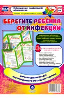 Берегите ребенка от инфекций. Ширма из 6 красочных страниц. ГФОСДемонстрационные материалы<br>Инфекционные заболевания - опасность для маленького ребёнка. Задача родителей - привить малышу основное правило: чистота - залог здоровья.<br>Ширма из 6 красочных страниц для информационного просвещения родителей содержит ответы на вопросы:<br>- Какими инфекциями может заболеть ребёнок, каковы их возбудители, пути заражения, симптомы?<br>- Чем опасны для ребёнка кишечные инфекции?<br>- Какие действия необходимо предпринять родителям, чтобы избежать заражения ребёнка кишечными инфекциями?<br>Адресовано родителям дошкольников, воспитателям, педагогам-психологам, социальным педагогам.<br>