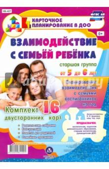 Взаимодействие с семьей ребенка. Планирование взаимодействия с семьями воспитанников на год. ФГОС ДО