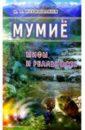 Мумие. Мифы и реальность