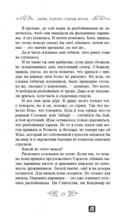 АЛЕКСАНДР МАЗИН ВАРЯГ ЗОЛОТО СТАРЫХ БОГОВ ВАРЯГ 9 СКАЧАТЬ БЕСПЛАТНО