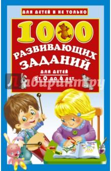 1000 развивающих заданий для детей от 0 до 6 летРазвитие общих способностей<br>Перед вами замечательная коллекция развивающих заданий для дошколят. Увлекательные творческие занятия интеллектуальные игры наполнят жизнь ребёнка радостью и помогут ему гармонично развиваться. Книга 1000 развивающих заданий для детей от 0 до 6 лет будет полезна заботливым родителям, воспитателям детских садов, педагогам дошкольных учреждений. <br>Составитель: Дмитриева В. Г.<br>Для дошкольного возраста.<br>