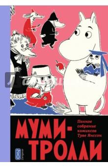 Муми-тролли. Полное собрание комиксов в 5-ти томах. Том 5