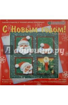 Набор для создания открытки C Новым годом! (АБ 23-510/С)3D модели из бумаги<br>Без кого Новогодний праздник - не праздник? Кто первым входит в дом в Новый год? - Это Дедушка Мороз, он подарки нам принес! Мы его любим, мы его ждем, нас он осыплет звездным дождем! Новогодний праздник - это праздник как для детей, так и для взрослых, особенно если с Дедом Морозом складываются дружеские отношения. Именно это настроение нашло отражение в открытке С Новым годом!.<br>В набор по изготовлению этой открытки входит: открытка из цветного картона, декоративная сетка снег, калька, скотч, помпоны, изображения Деда Мороза и праздничной атрибутики для изготовления картинок в 3-D технике, конверт.<br>Размер открытки 13,5х13,5 см.<br>Упаковка: блистер.<br>Сделано в России.<br>