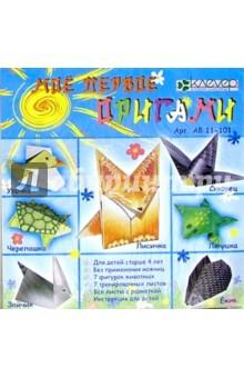 Мое первое оригами АБ 11-101
